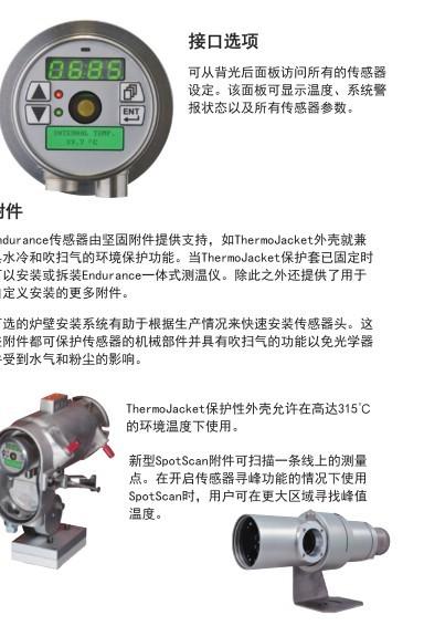 新款雷泰在线E1RL,E1RH测温仪7.jpg